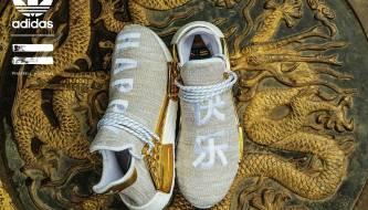 sports shoes a913c 39a70 Pharrell Williams for adidas Originals Hu NMD